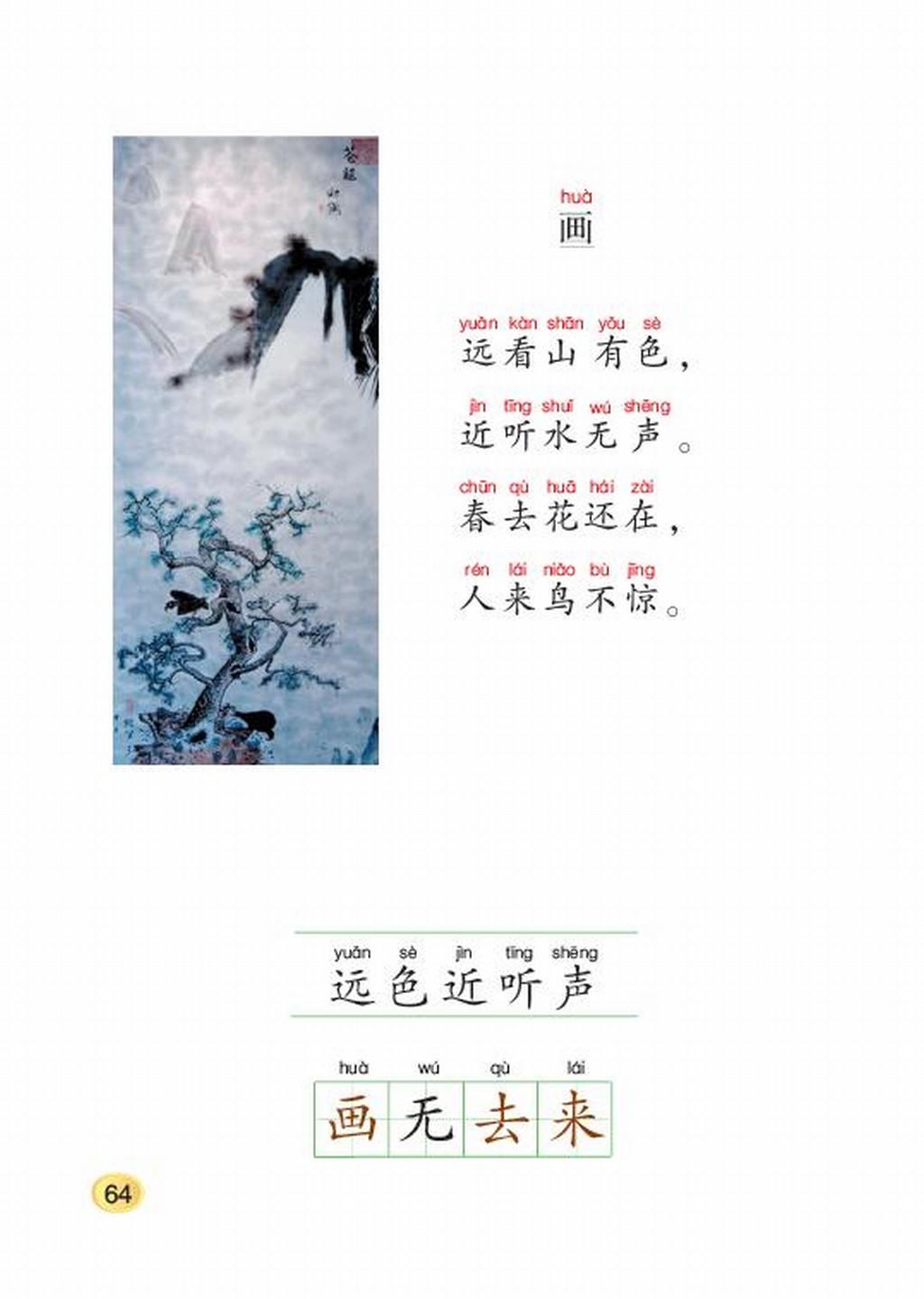 北师大版一年级上册语文 十一 字与拼音 四 3