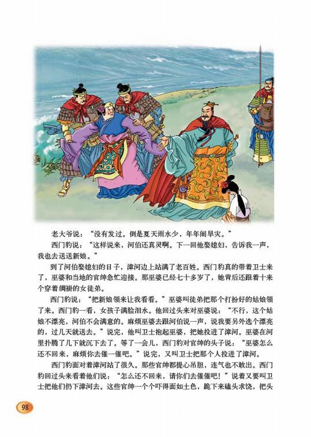 北师大版五年级语文下册第9单元 破除迷信