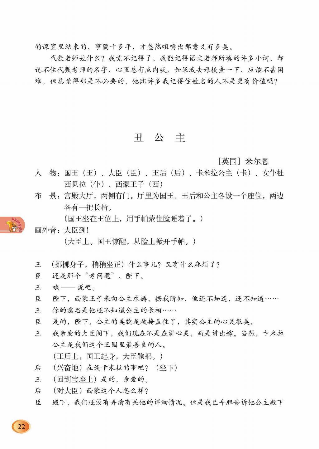 北师大版六年级上册语文:二 美与丑(4)图片