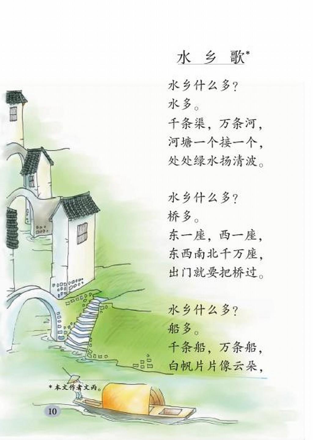北师大版一年级语文下册第2单元 家园