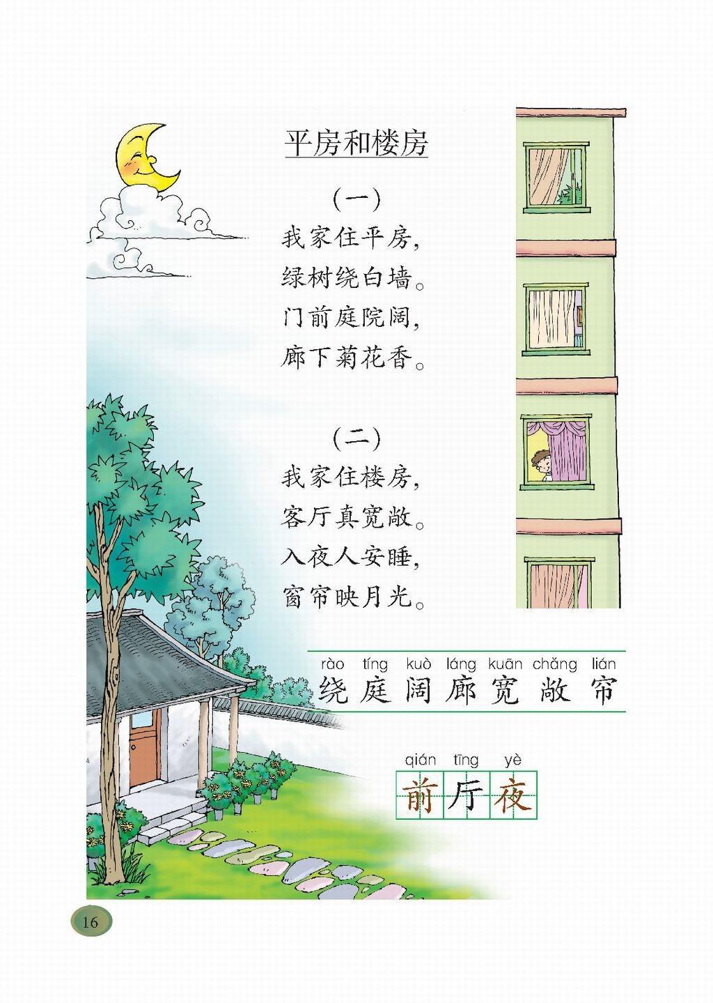 北师大版二年级语文下册第3单元 丁丁冬冬学识字(一)