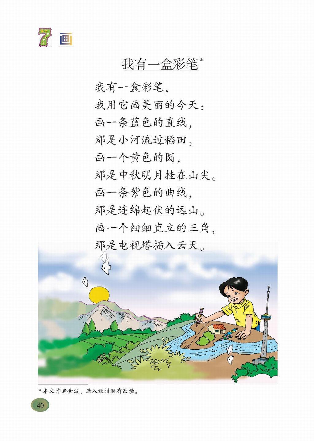北师大版二年级上册语文:七画