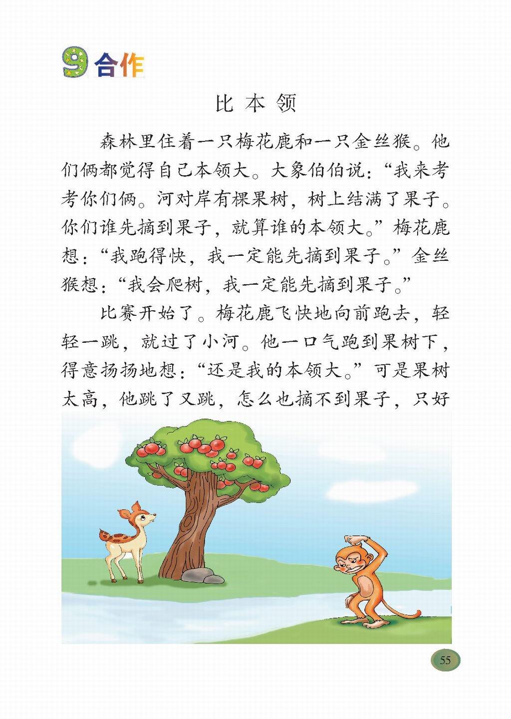 北师大版二年级上册语文:九 合作