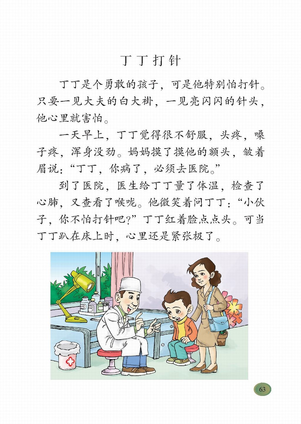 北师大版二年级语文下册第7单元 丁丁冬冬学识字(二)