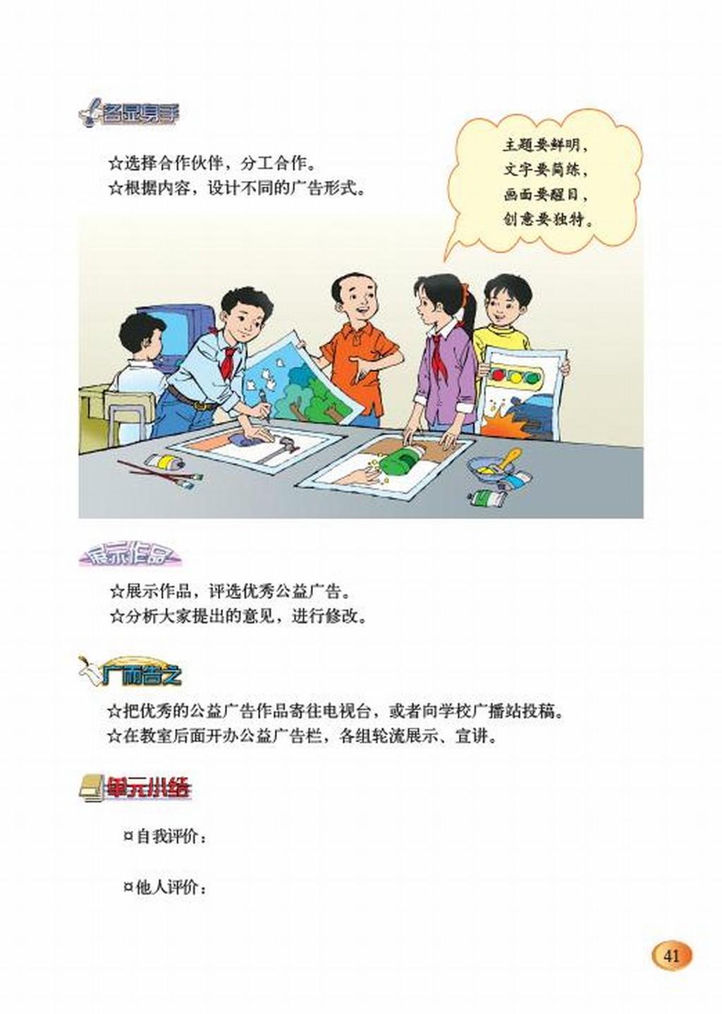 北师大版六年级语文下册第3单元 珍惜