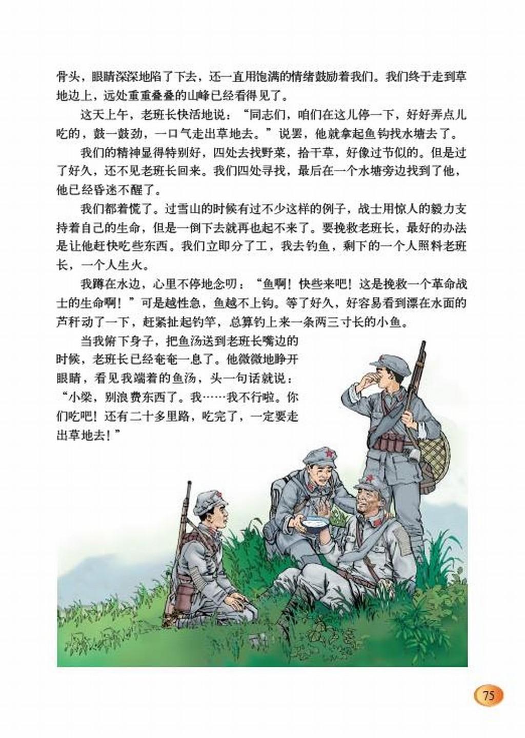 北师大版六年级语文下册第6单元 英雄
