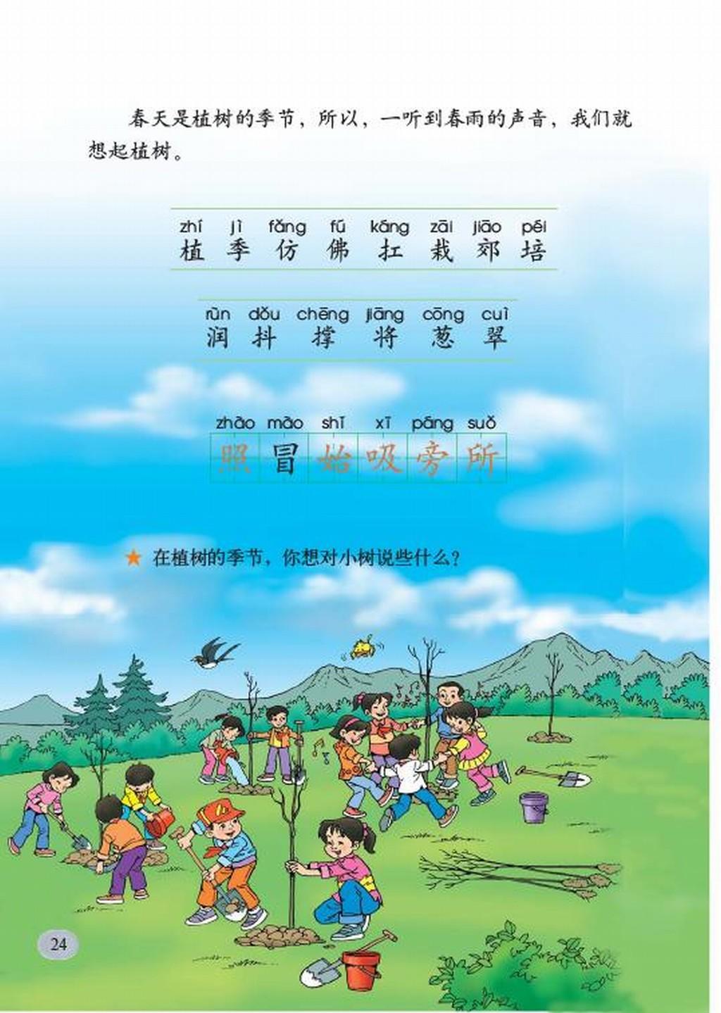 北师大版二年级语文下册第4单元 植树