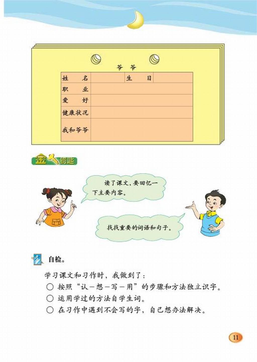 北师大版三年级亲情乳液:一下册(4)的语文初中生用能图片