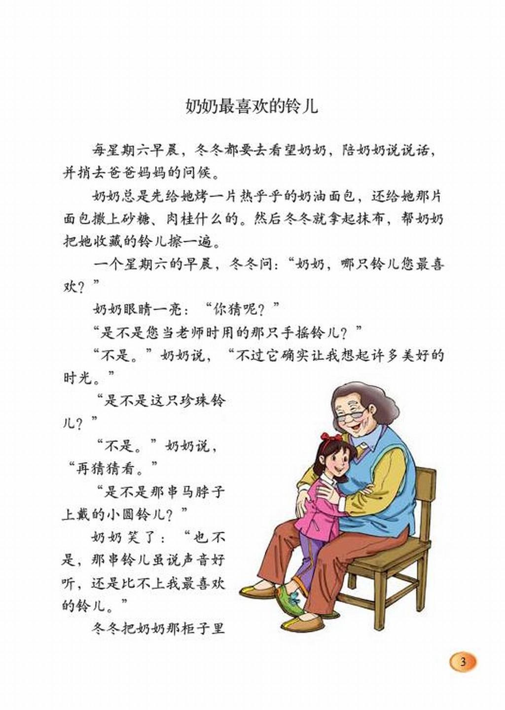 北师大版三年级语文下册第1单元 亲情