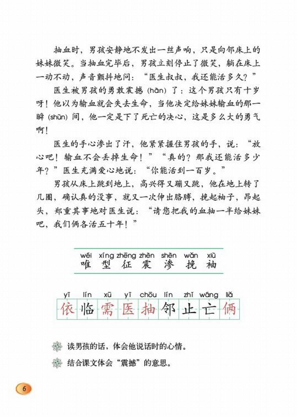 北师大版三年级语文经验:一初中(2)学好的如何语文下册亲情图片