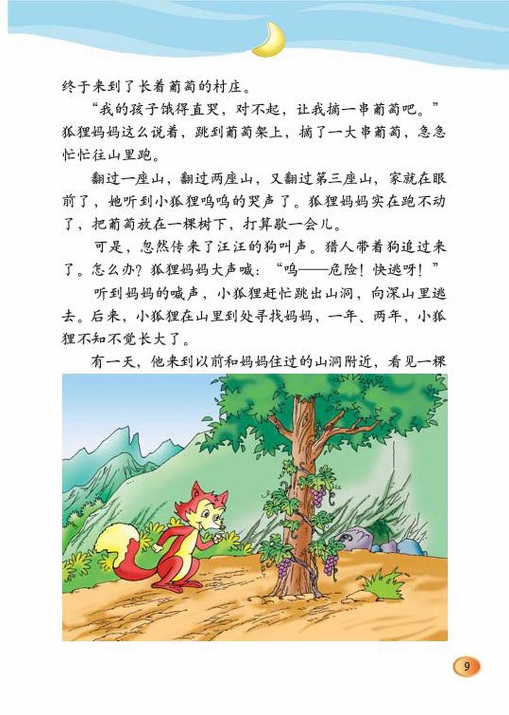 北师大版三年级下册语文 一 亲情 3