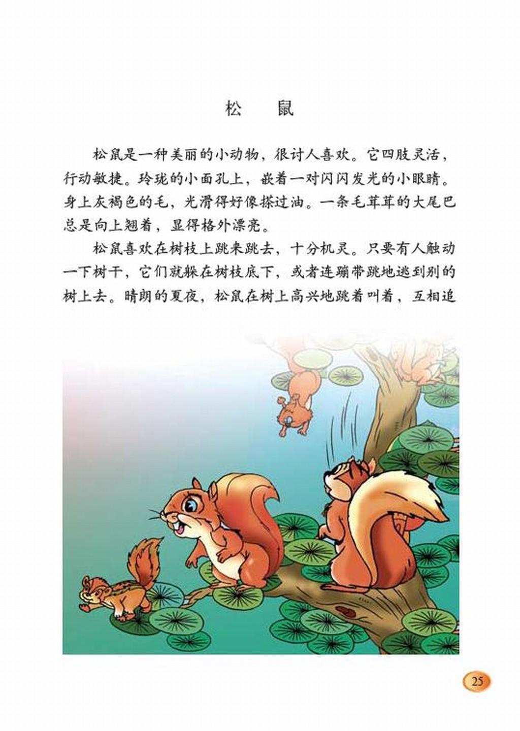 北师大版三年级语文下册第3单元 可爱的小生灵