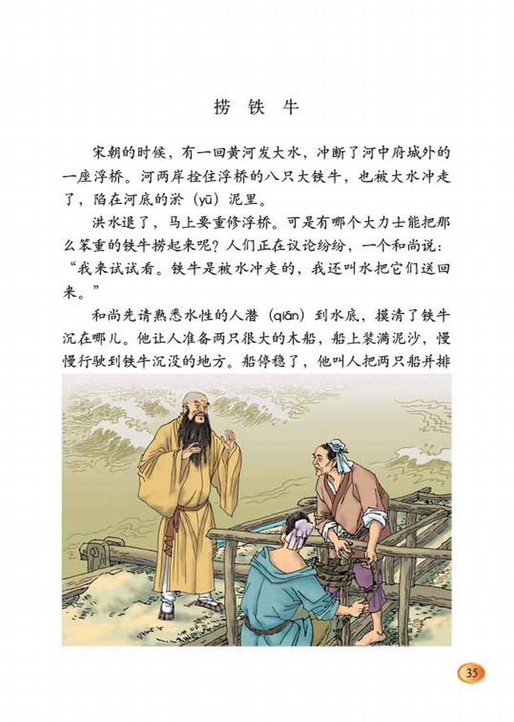 北师大版三年级语文下册第5单元 智慧