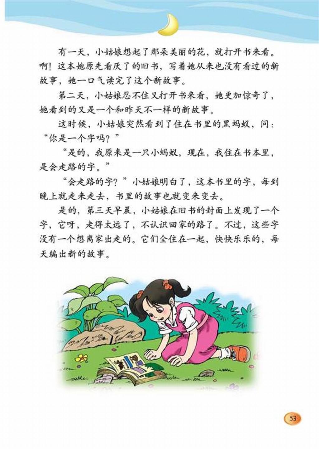 北师大版三年级语文下册第5单元 读书