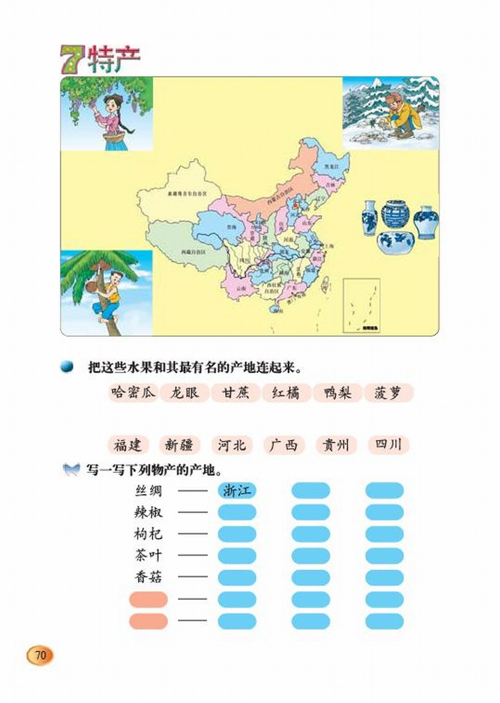 北师大版三年级语文下册第7单元 特产