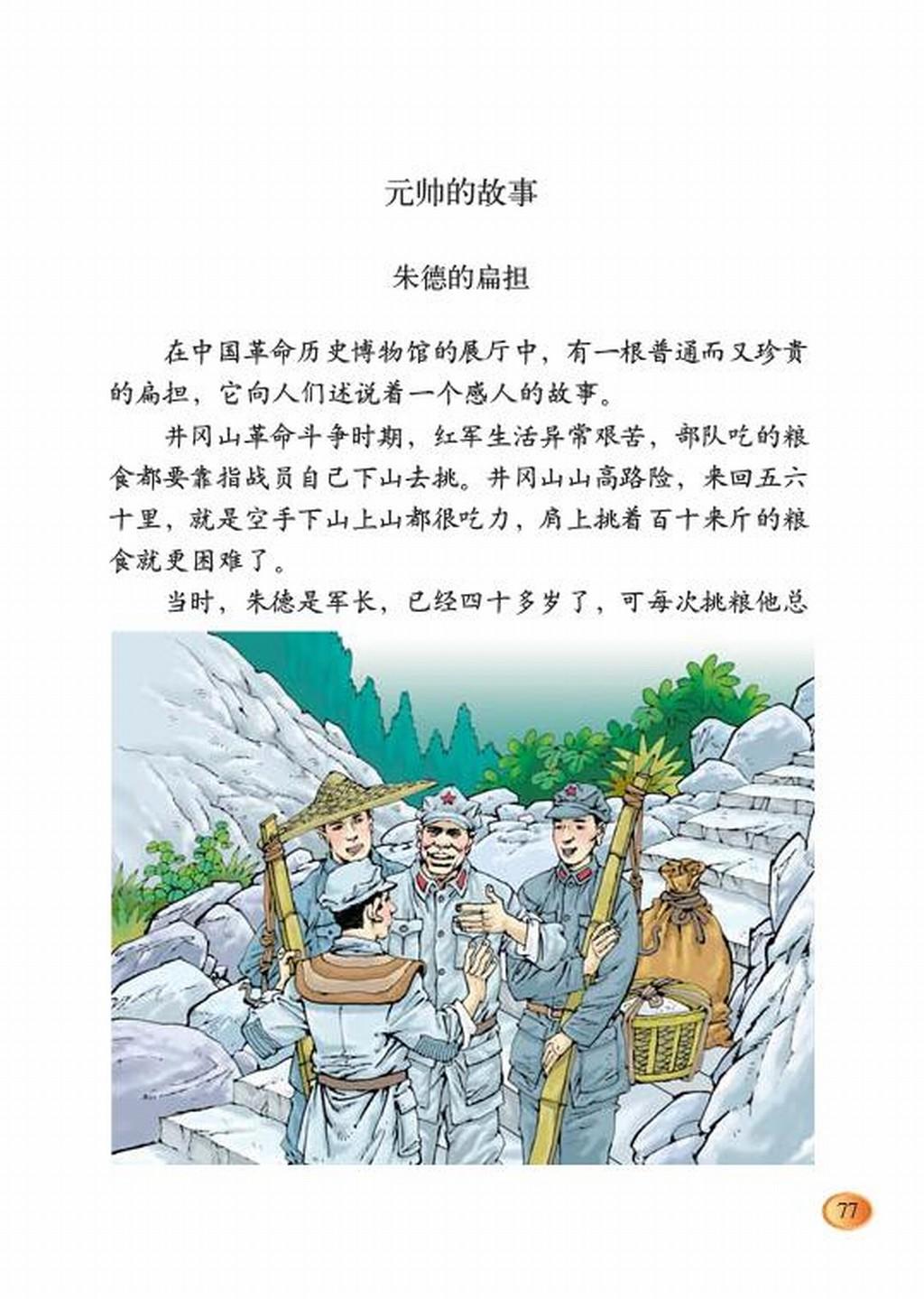 北师大版三年级语文下册第7单元 尊重与平等