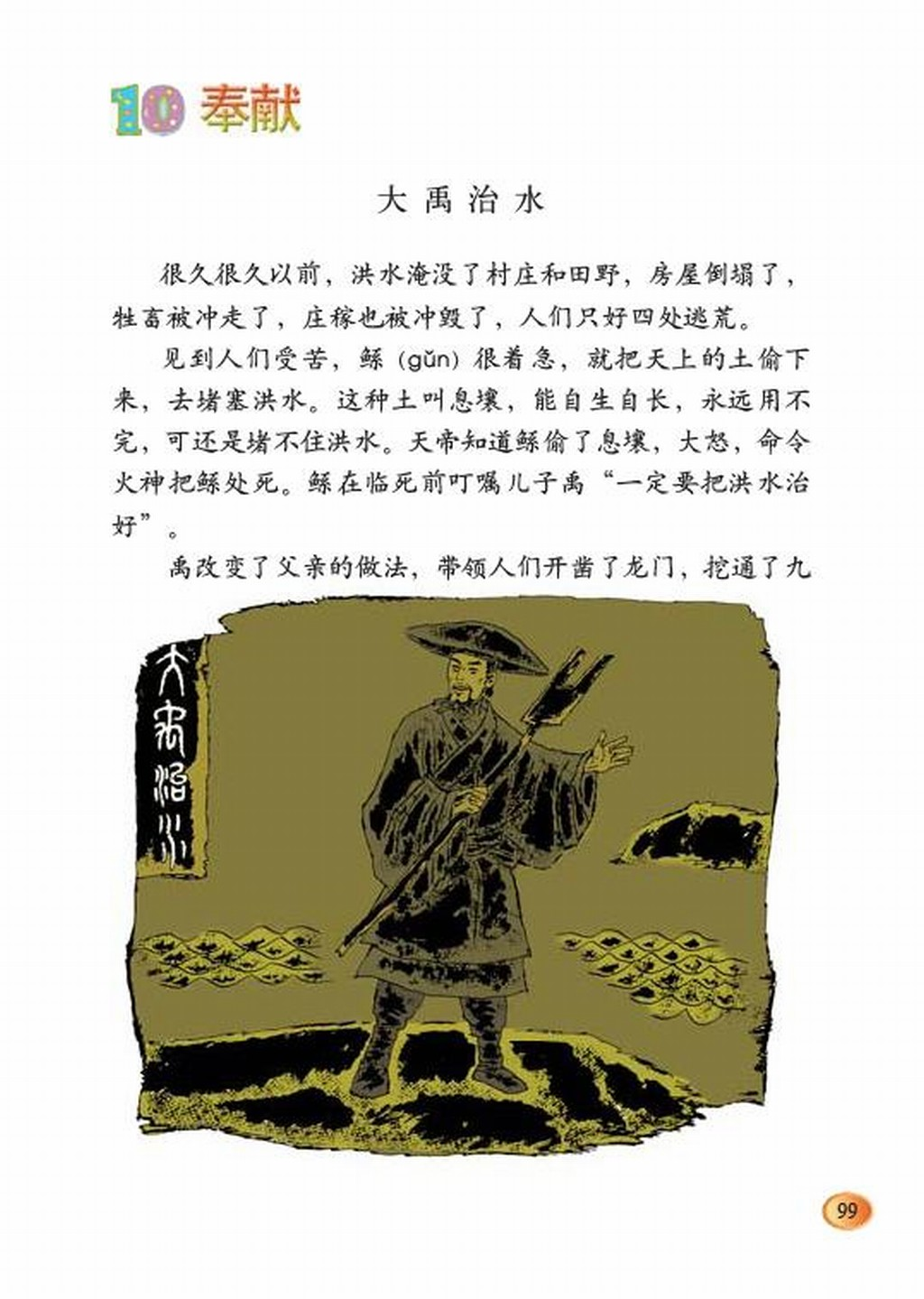 北师大版三年级语文下册第10单元 奉献