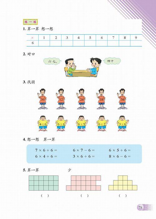 北师大版二年级数学上册七 乘法口诀 二