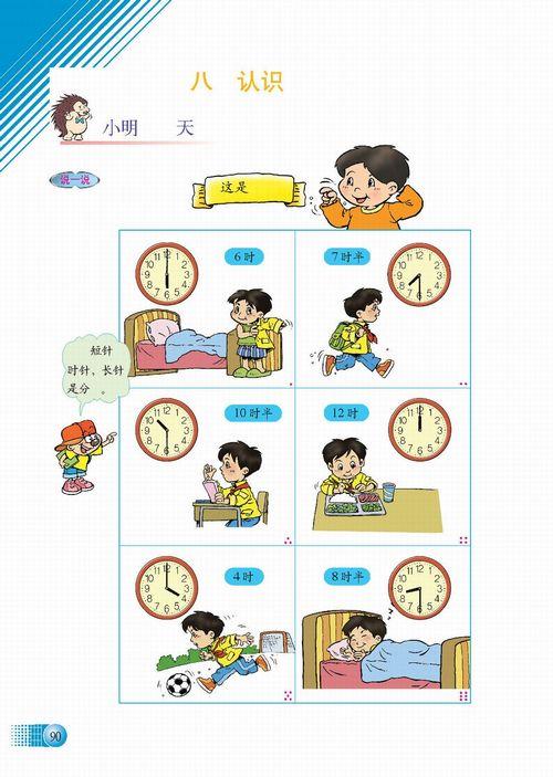 数学 认识钟表/北师大版一年级数学上册八 认识钟表