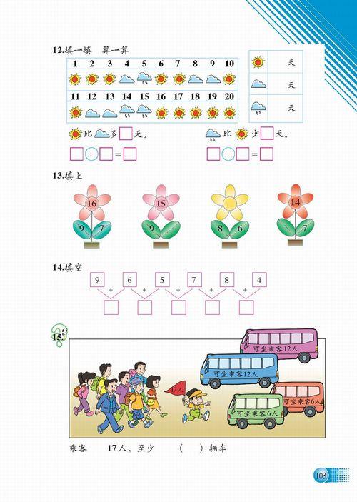 北师大版一年级数学上册九 统计 4