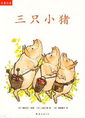 中班小猪盖房子_《三只小猪》(绘本)_儿童读物_幼教网