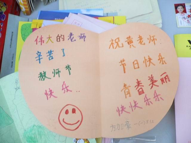 教师节礼物—自制卡片