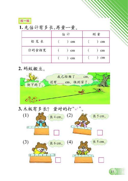 北师大版二年级数学下册第五单元 测量