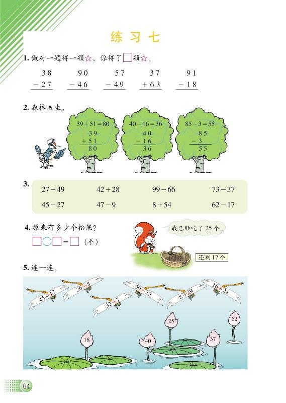北师大版一年级数学下册 五 加与减 二 6