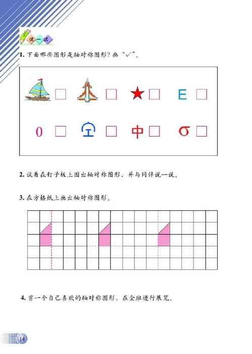 北师大版三年级数学下册 二 对称、平移和旋转