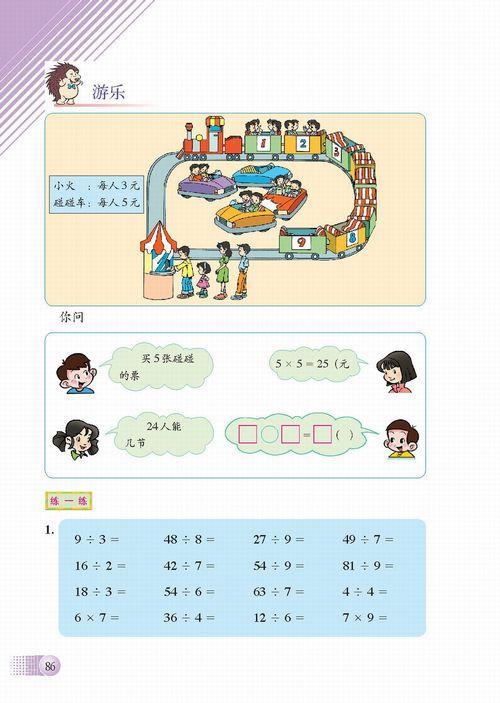 北师大版二年级数学上册八 除法 2