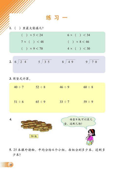 北师大版二年级数学下册一 除法 4