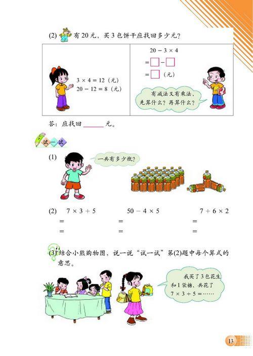 北师大版二年级数学下册二 混合运算