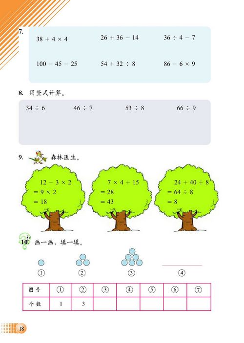 北师大版二年级数学下册二混合运算(3)小学乐群图片