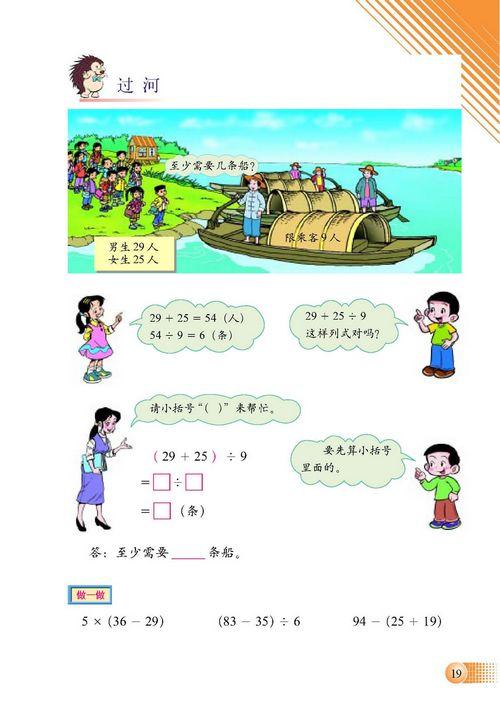 北师大版二年级数学下册二 混合运算 3