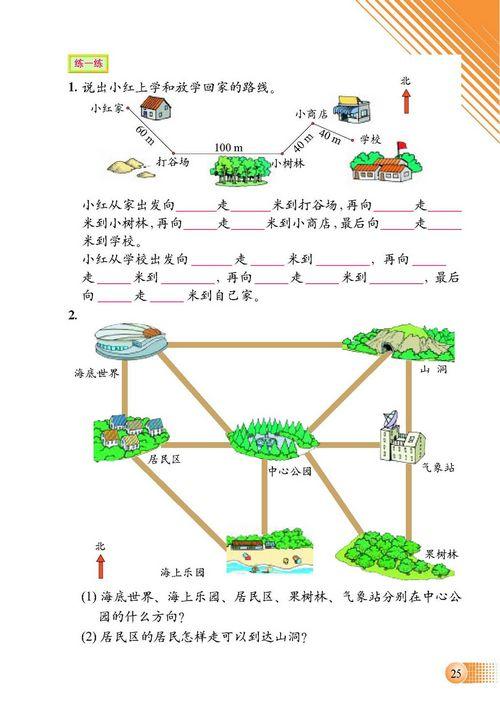北师大版二年级数学下册第三单元 方向与路线