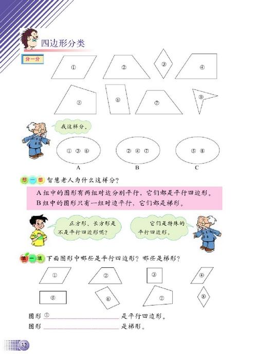 北师大版四年级数学下册 二 认识图形 4