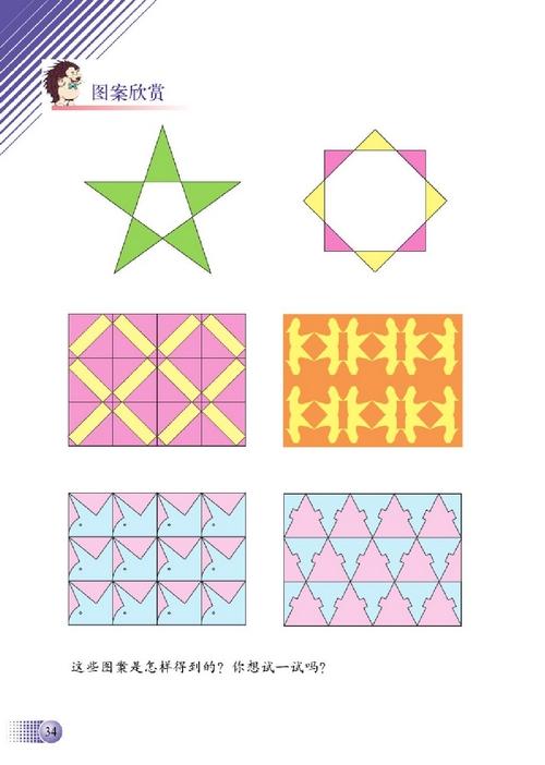 北师大版四年级数学下册 二 认识图形 5图片