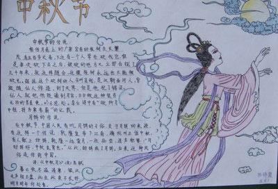 中秋节手抄报模板四