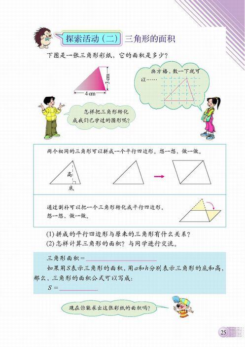 北师大版五年级数学上册二 图形的面积 一 4