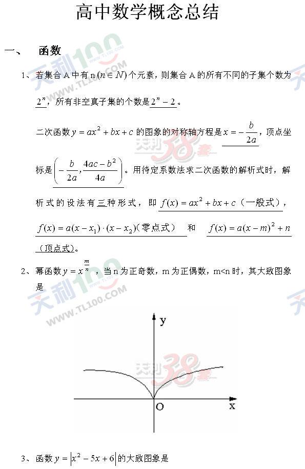 高中数学概念、公式大全_高考网