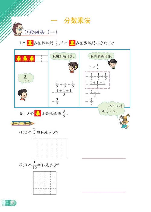 北师大版五年级数学下册第一单元 分数乘法
