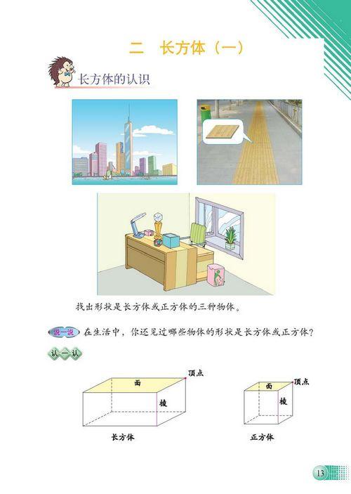 北师大版五年级数学下册第二单元 长方体(一)