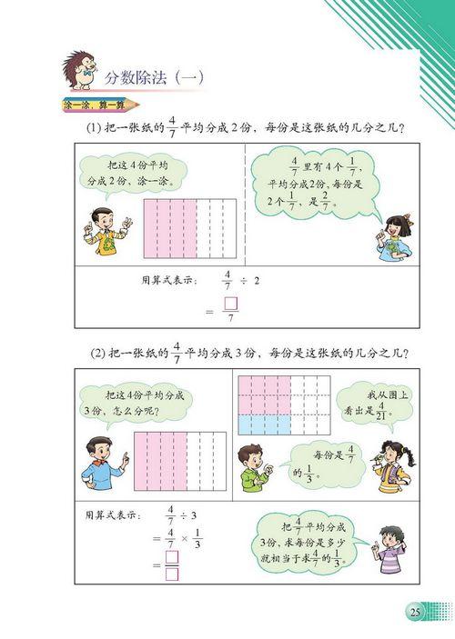 北师大版五年级数学下册第三单元 分数除法
