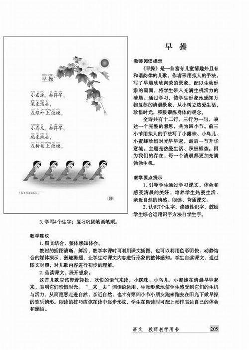 北师大版一年级上册语文教案 十一 字与拼音 四 4