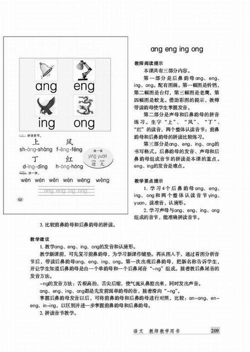 北师大版一年级上册语文教案 十一 字与拼音 四 5