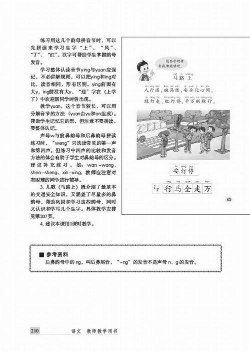 北师大版一年级上册语文教案 十一 字与拼音 四 6