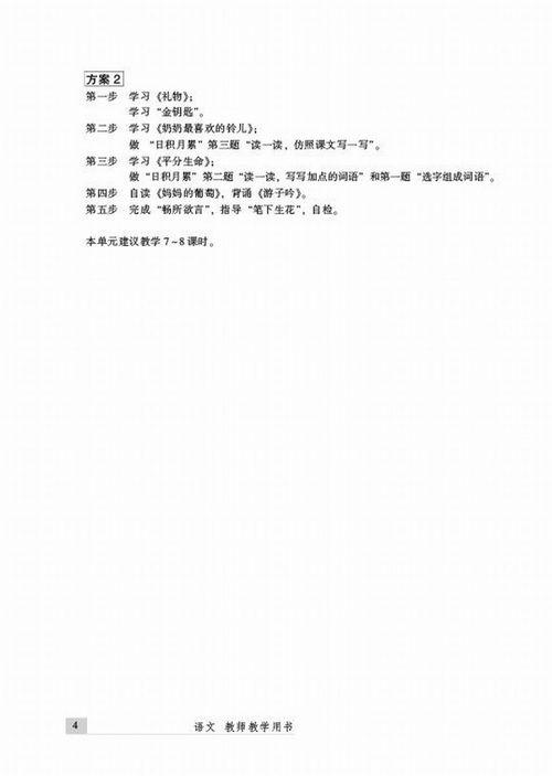 北师大版三教参亲情下册初中:一年级毕业语文留恋话的图片
