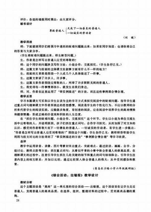 北师大版六年级上册语文教参 一 高尚 10
