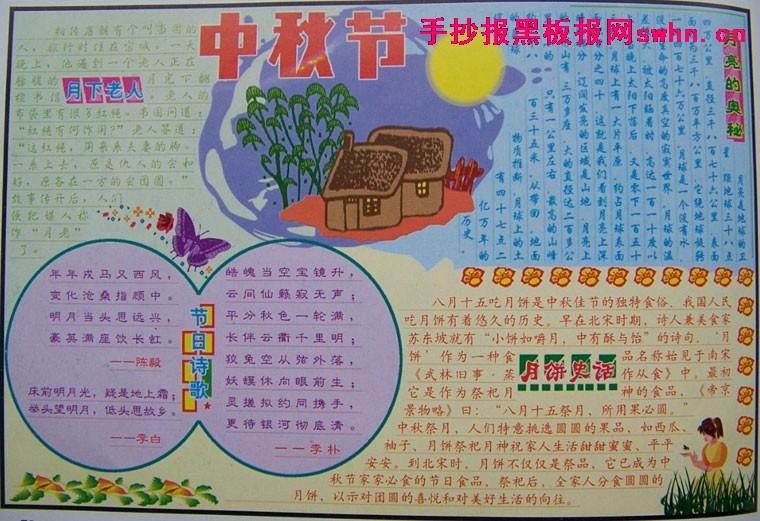 中秋节手抄报(15)_20字