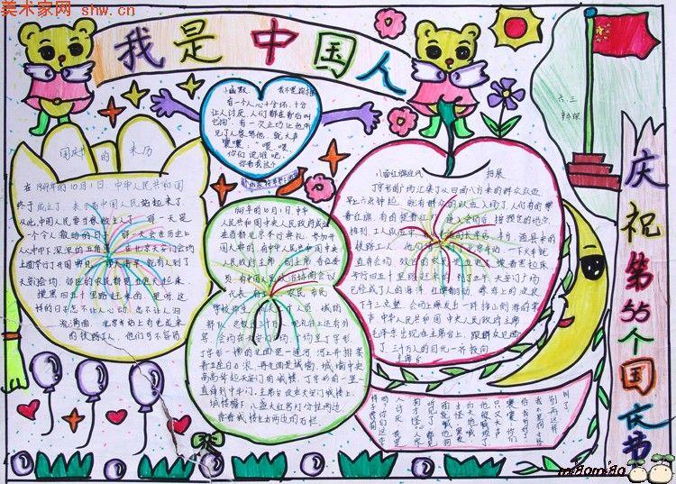 国庆节手抄报_十一国庆节手抄报图片|内容|版面设计图